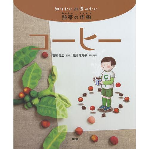 コーヒー / 石脇智広 / 堀川理万子|bookfan