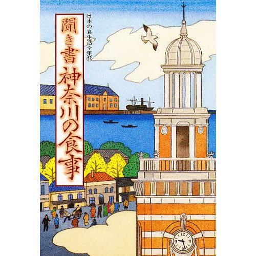 日本の食生活全集 14 / 日本の食生活全集神奈川編集委員会|bookfan