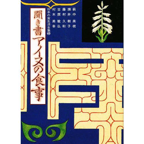 日本の食生活全集 48 / 萩中美枝 bookfan