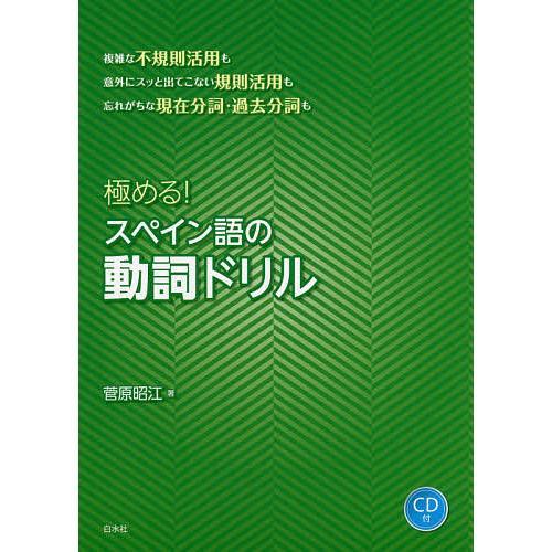 期間限定送料無料 極める スペイン語の動詞ドリル 日本未発売 菅原昭江