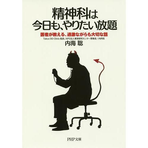 精神科は今日も、やりたい放題 医者が教える、過激ながらも大切な話 / 内海聡|bookfan