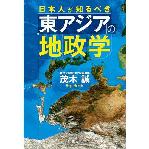 タイムセール 日本人が知るべき東アジアの地政学 新作アイテム毎日更新 茂木誠