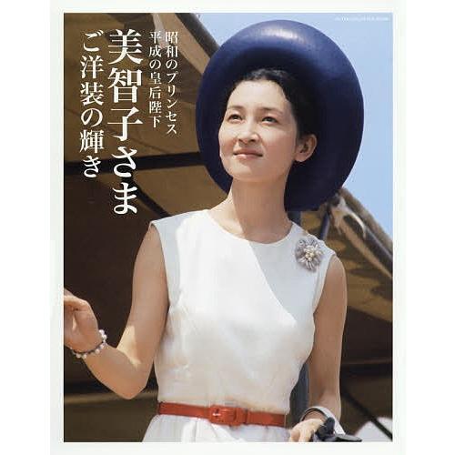 美智子さまご洋装の輝き 昭和のプリンセス平成の皇后陛下 :BK ...