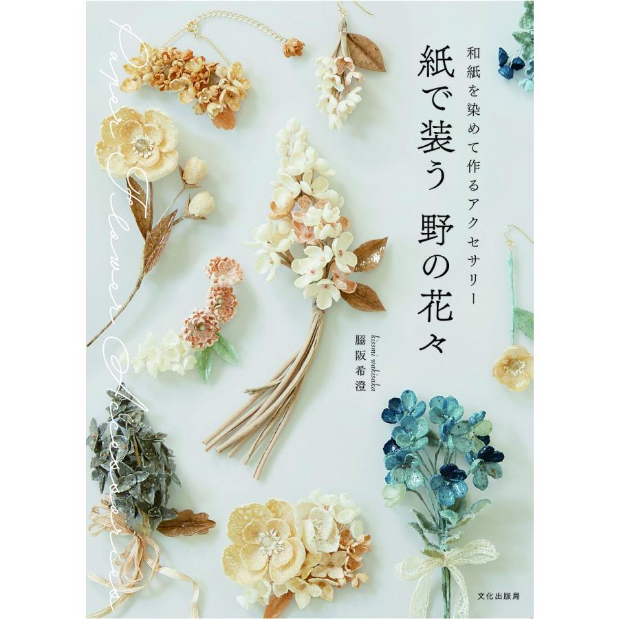 紙で装う野の花々 和紙を染めて作るアクセサリー / 脇阪希澄 bookfan