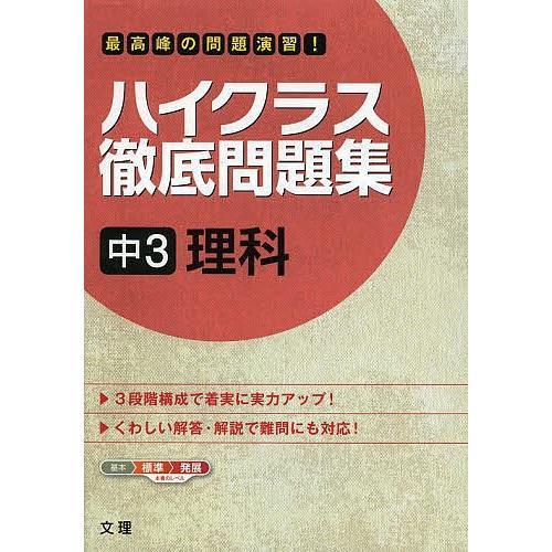 ハイクラス徹底問題集 中3 理科 bookfan