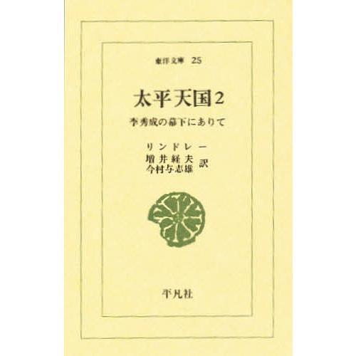 太平天国 李秀成の幕下にありて 2 / リンドレー / 増井経夫 / 今村与志雄|bookfan