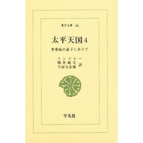 太平天国 李秀成の幕下にありて 4 / リンドレー / 増井経夫 / 今村与志雄|bookfan