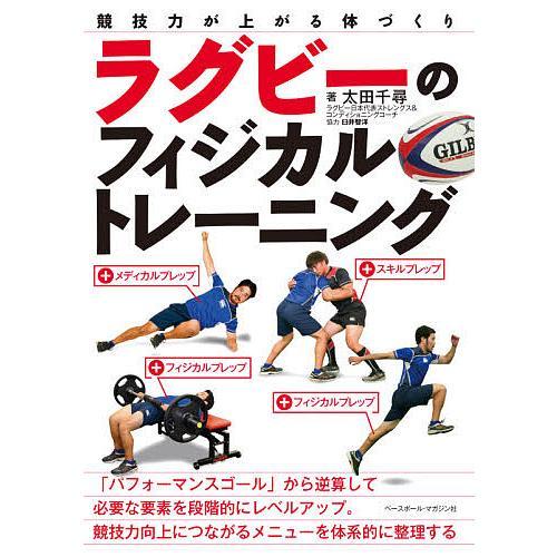 店内限界値引き中 セルフラッピング無料 ラグビーのフィジカルトレーニング 大人気 競技力が上がる体づくり 太田千尋