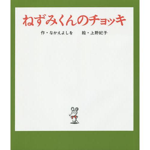 ねずみくんのチョッキ / なかえよしを / 上野紀子|bookfan
