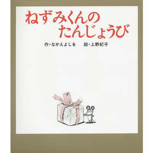 いつでも送料無料 送料0円 ねずみくんのたんじょうび なかえよしを 上野紀子