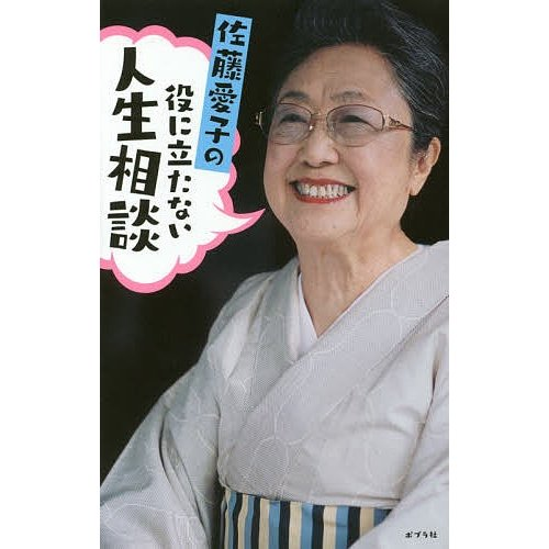 愛子 佐藤 佐藤愛子は霊現象に苦悩し、原啓之や美輪明宏に相談していた!