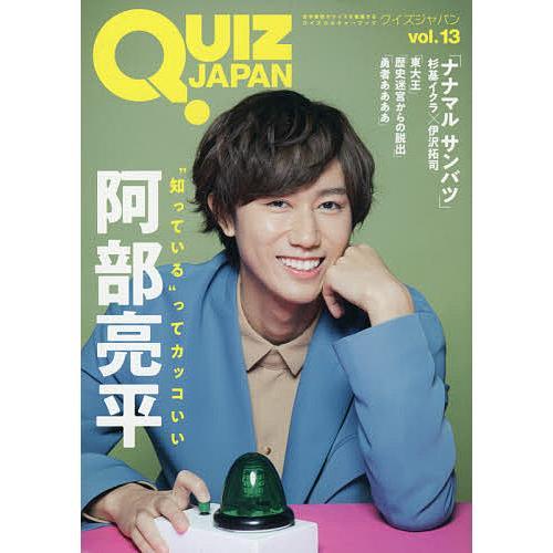 QUIZ JAPAN 古今東西のクイズを網羅するクイズカルチャーブック 割引 蔵 vol.13 セブンデイズウォー