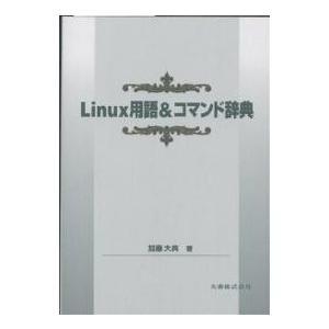 Linux用語&コマンド辞典 / 加藤大典|bookfan