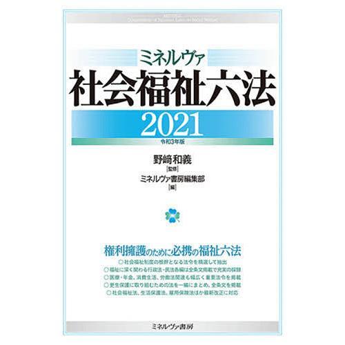 ミネルヴァ社会福祉六法 2021 NEW売り切れる前に☆ 爆安 野崎和義 ミネルヴァ書房編集部
