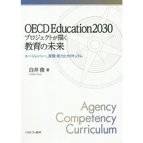 OECD セール 登場から人気沸騰 Education2030プロジェクトが描く教育の未来 エージェンシー 能力とカリキュラム 新色追加して再販 資質 白井俊