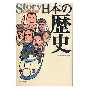 Story日本の歴史 日本産 年間定番 近現代史編 日本史教育研究会