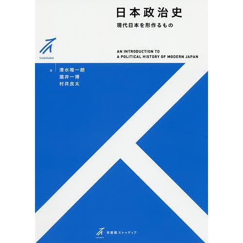 日本政治史 現代日本を形作るもの 清水唯一朗 卓抜 瀧井一博 村井良太 買取