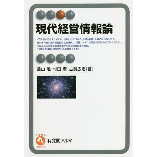 現代経営情報論 開店祝い 遠山曉 村田潔 古賀広志 信用
