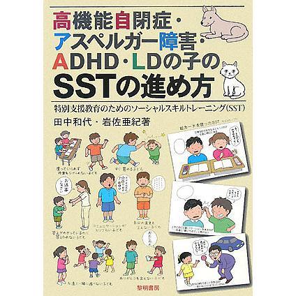 高機能自閉症 アスペルガー障害 全国どこでも送料無料 ADHD LDの子のSSTの進め方 田中和代 激安卸販売新品 SST 特別支援教育のためのソーシャルスキルトレーニング