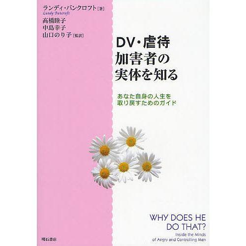 お買い得品 DV 虐待加害者の実体を知る あなた自身の人生を取り戻すためのガイド 新品未使用正規品 バンクロフト ランディ