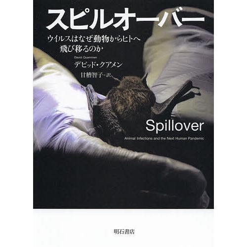 スピルオーバー 出色 ウイルスはなぜ動物からヒトへ飛び移るのか デビッド 甘糟智子 営業 クアメン