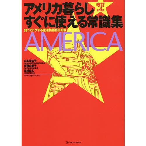 アメリカ暮らしすぐに使える常識集 知ってトクする生活情報BOOK 山本美知子 斉藤由美子 送料無料でお届けします 結城仙丈 旅行 高い素材