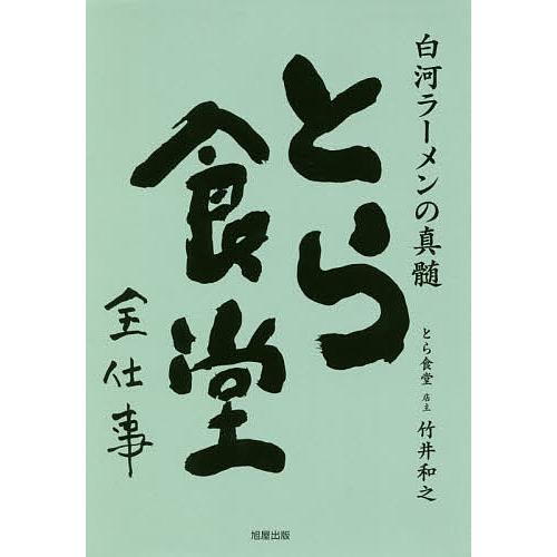 10%OFF とら食堂全仕事 白河ラーメンの真髄 竹井和之 ●日本正規品● レシピ