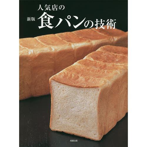 人気店の食パンの技術 人気店 話題店の 食パン の考え方 贈答 旭屋出版書籍編集部 工程 レシピ 配合 正規品