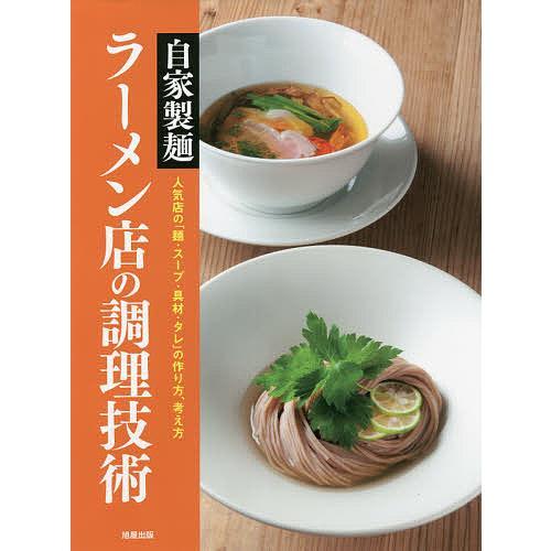 自家製麺ラーメン店の調理技術 買物 人気店の 麺 スープ 具材 タレ 送料無料(一部地域を除く) 旭屋出版編集部 の作り方 レシピ 考え方