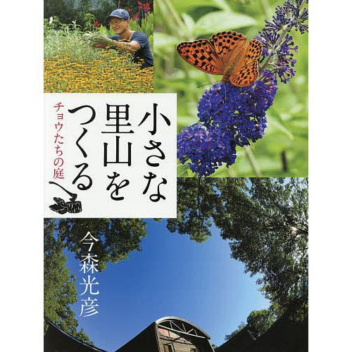 小さな里山をつくる チョウたちの庭 本店 今森光彦 100%品質保証! 絵本 子供
