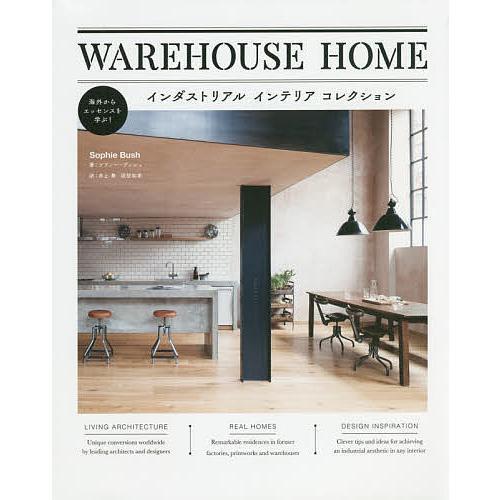 WAREHOUSE HOME インダストリアルインテリアコレクション / ソフィー・ブッシュ / 井上舞 / 国枝祐希|bookfan