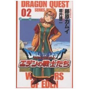 ドラゴンクエストエデンの戦士たち 2 / 藤原カムイ|bookfan
