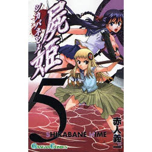 屍姫 5 / 赤人義一 :BK-4757520166:bookfanプレミアム - 通販 - Yahoo ...
