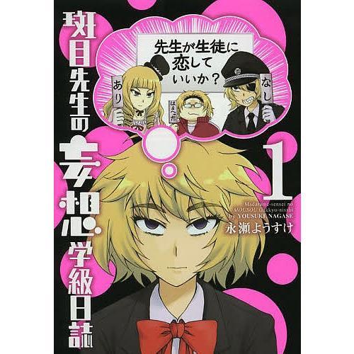 斑目先生の妄想学級日誌 1 / 永瀬ようすけ bookfan