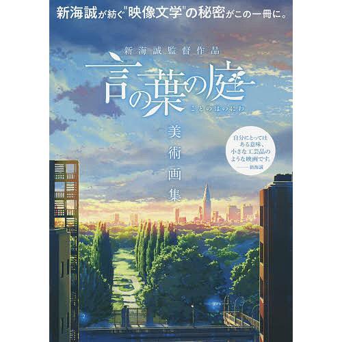 送料無料カード決済可能 開催中 新海誠監督作品言の葉の庭美術画集