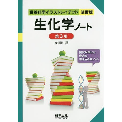 ストアー 生化学ノート 大人気! 薗田勝