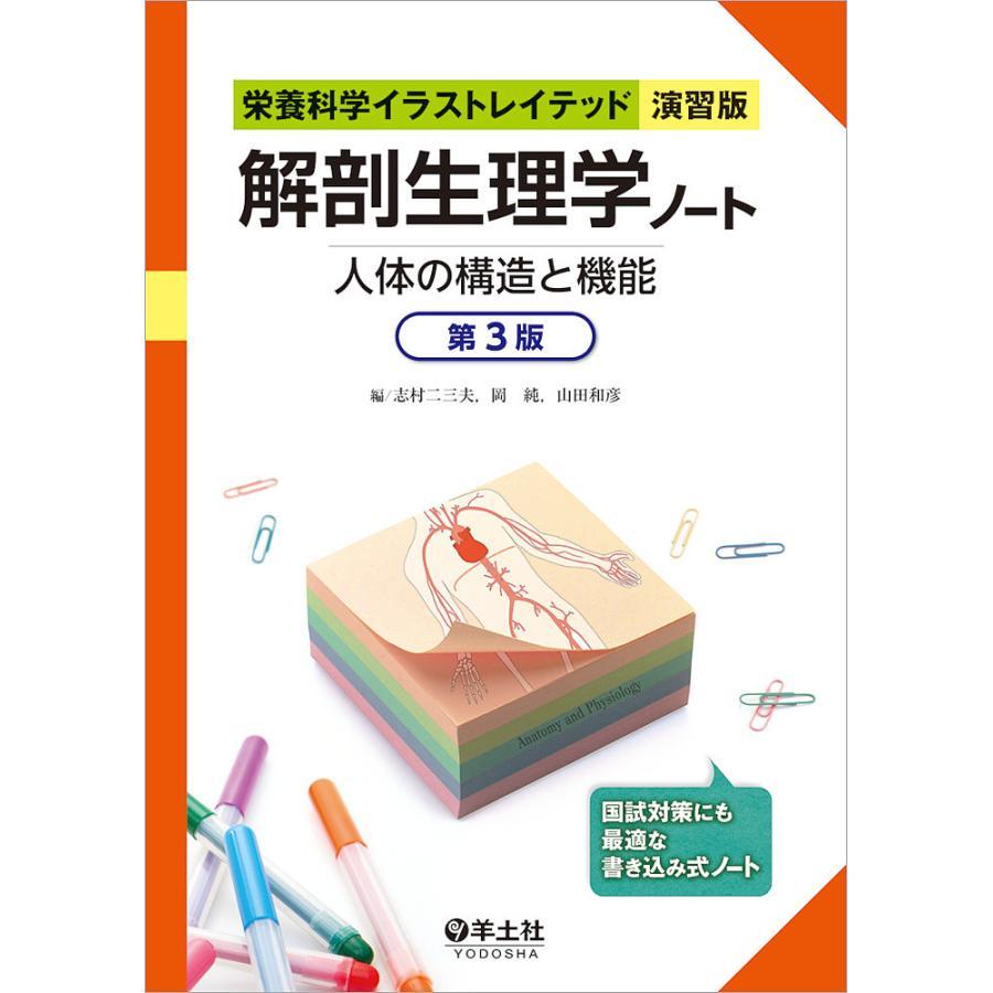 解剖生理学ノート 人体の構造と機能 蔵 志村二三夫 山田和彦 岡純 大人気