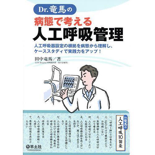 ストアー Dr.竜馬の病態で考える人工呼吸管理 人工呼吸器設定の根拠を病態から理解し 定番から日本未入荷 ケーススタディで実践力をアップ 田中竜馬
