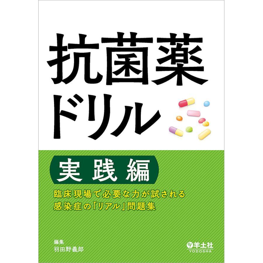 抗菌薬ドリル 商品追加値下げ在庫復活 全国どこでも送料無料 実践編 羽田野義郎