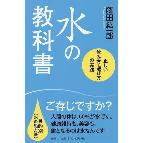 水の教科書 正しい水の飲み方・選び方の実践 / 藤田紘一郎 bookfan