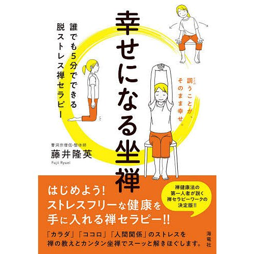幸せになる坐禅 日本最大級の品揃え 誰でも5分でできる脱ストレス禅セラピー 藤井隆英 オンライン限定商品