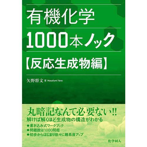 有機化学1000本ノック 新着セール 反応生成物編 国内在庫 矢野将文