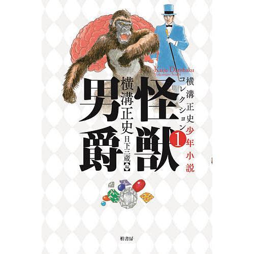 現品 横溝正史少年小説コレクション 1 横溝正史 評価 日下三蔵