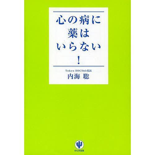 心の病に薬はいらない! / 内海聡 bookfan