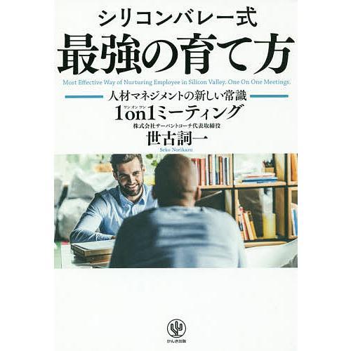 シリコンバレー式最強の育て方 人材マネジメントの新しい常識1on1ミーティング / 世古詞一|bookfan