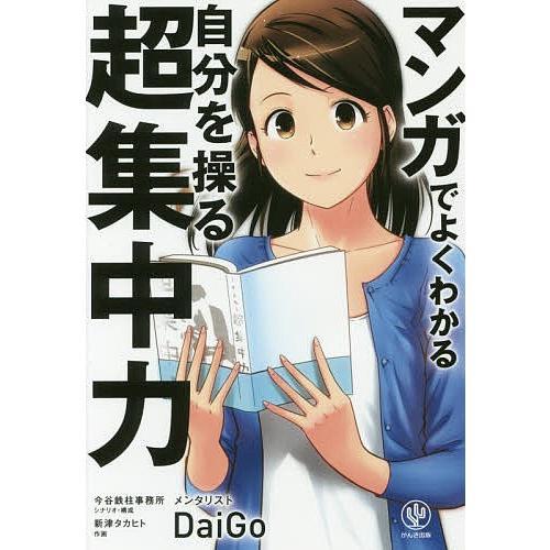 マンガでよくわかる自分を操る超集中力 / DaiGo / 今谷鉄柱事務所 / ・構成新津タカヒト bookfan