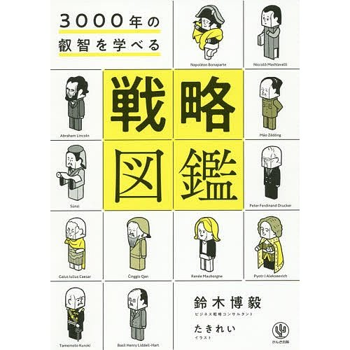 3000年の叡智を学べる戦略図鑑 / 鈴木博毅 / たきれい :BK-4761274638 ...