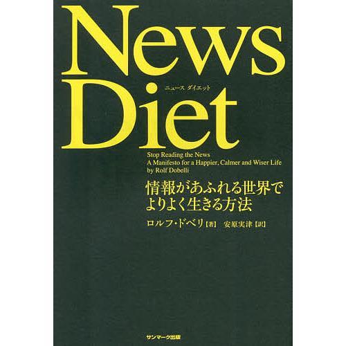 News Diet 情報があふれる世界でよりよく生きる方法 / ロルフ・ドベリ / 安原実津|bookfan