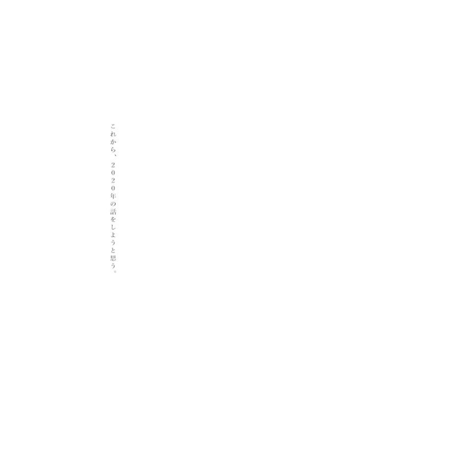 もしも徳川家康が総理大臣になったら ビジネス小説 / 眞邊明人|bookfan|02