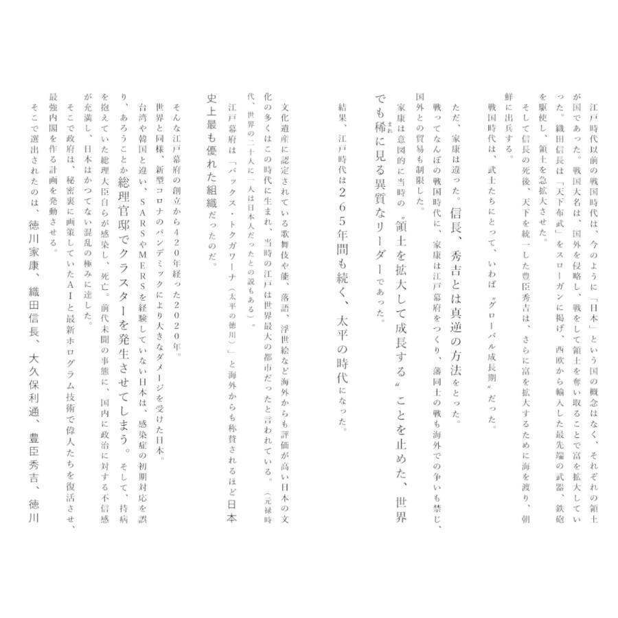 もしも徳川家康が総理大臣になったら ビジネス小説 / 眞邊明人|bookfan|04